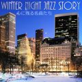 Winter Night Jazz Story 〜心に残る名曲達〜