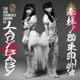 アルバム - 参拝!御朱印girl☆ 【通常盤】 / The Idol Formerly Known As LADYBABY