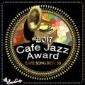 2017 Cafe Jazz Award Cafe Song BEST 30
