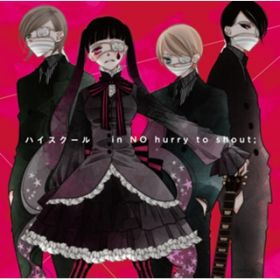 ハイスクール [ANIME SIDE] -Alternative- / in NO hurry to shout;