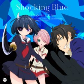 Shocking Blue / 伊藤美来