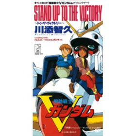 STAND UP TO THE VICTORY〜トゥ・ザ・ヴィクトリー〜 / 川添智久
