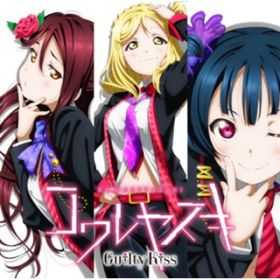 Shadow gate to love / Guilty Kiss