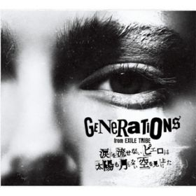 空 / GENERATIONS from EXILE TRIBE