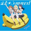 シングル - 全力☆Summer! TV size version / angela