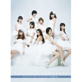 S/mileage / ANGERME SELECTION ALBUM「大器晩成」【初回生産限定盤B】 / アンジュルム