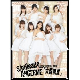 S/mileage / ANGERME SELECTION ALBUM「大器晩成」【初回生産限定盤A】 / アンジュルム