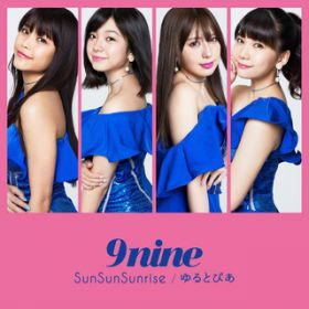 SunSunSunrise / ゆるとぴあ / 9nine