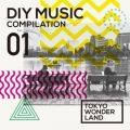 アルバム - DIY MUSIC COMPILATION Vol.01  TOKYO WONDERLAND / Various Artists