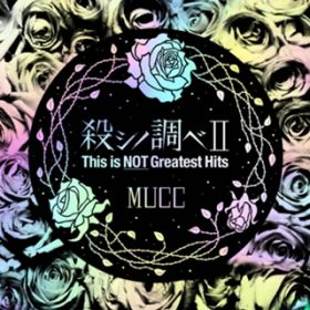 殺シノ調べII This is NOT Greatest Hits / ムック