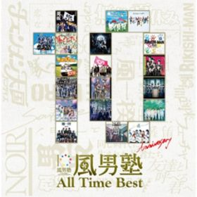 All Time Best / 風男塾