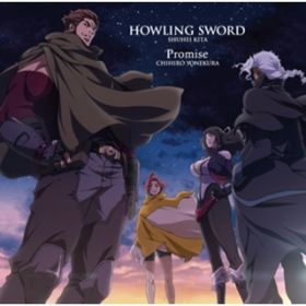 HOWLING SWORD / Promise / Various Artists