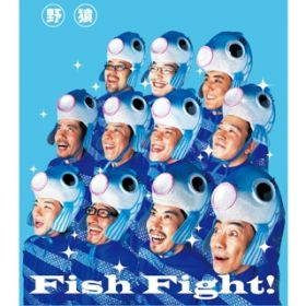 Fish Fight! / 野猿