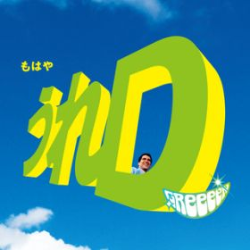 Way with CReW / GReeeeN