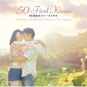50 First Kisses / 瀬川英史