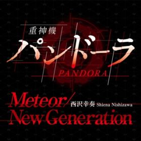 Meteor/New Generation / 西沢 幸奏