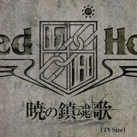 暁の鎮魂歌 [TV Size] / Linked Horizon