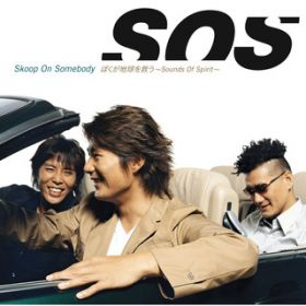 ぼくが地球を救う〜Sounds Of Spirit〜 / Skoop On Somebody