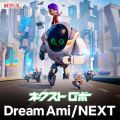 ハイレゾ - NEXT / Dream Ami