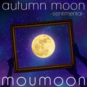autumn moon -sentimental- / moumoon