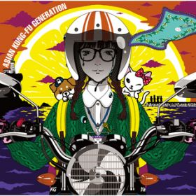 祝日 / ASIAN KUNG-FU GENERATION
