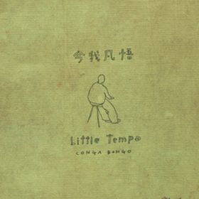 無能の人(SUKEZO DUB) / LITTLE TEMPO