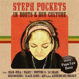 アルバム - STEPH POCKETS in ROOTS & DUB CULTURE / Various Artists