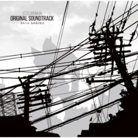 SSSS.GRIDMAN ORIGINAL SOUNDTRACK / 鷺巣詩郎