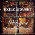 EXILE ATSUSHIの曲/シングル - With you 〜Luv merry X'mas〜