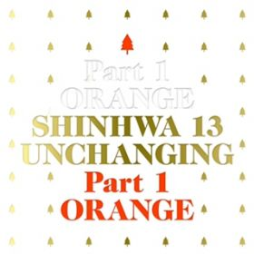 UNCHANGING PART 1 / SHINHWA