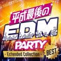 平成最後のEDM PARTY - Extended Collection -