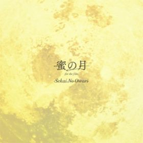 蜜の月 -for the film- / SEKAI NO OWARI