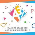 MANKAI STAGE!!!!!〜AUTUMN & WINTER 2019〜