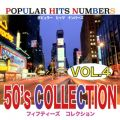 アルバム - POPULAR HITS NUMBERS VOL4 50's COLLECTION / Various Artists