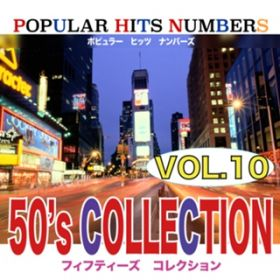POPLAR HITS NUMBERS VOL10 50's COLLECTION / Various Artists