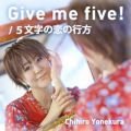 Give me five!/5文字の恋の行方