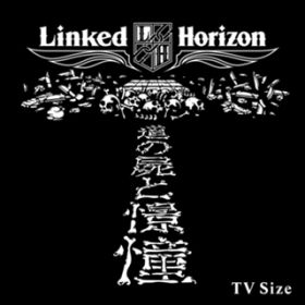 憧憬と屍の道 [TV Size] / Linked Horizon