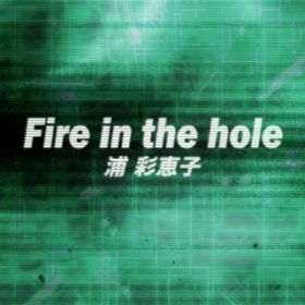 Fire in the hole / 浦 彩恵子