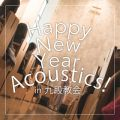Happy New Year Acoustics! IN 九段教会 2018.01.27