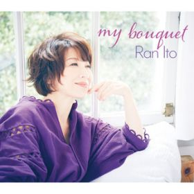 My Bouquet / 伊藤 蘭