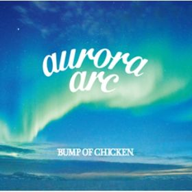 新世界 / BUMP OF CHICKEN