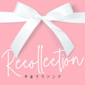 平成ラヴソング〜Recollection / Various Artists