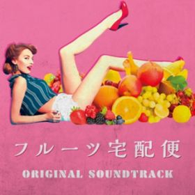 Fruity Mountain Hop / 高田 漣