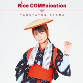 Rice COMEnication / 竹達彩奈