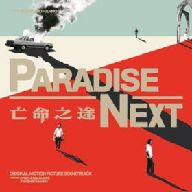 Paradise Next - Requiem remodel by Yoshihiro HANNO / 坂本龍一