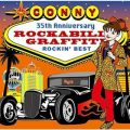 ROCKABILLY GRAFFITI(ROCKIN' BEST)
