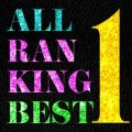 ALL RANKING BEST 1 -洋楽トップ・ヒッツ30-