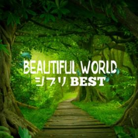 アルバム - Beautiful World -ジブリ BEST- / Various Artists