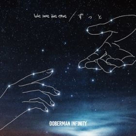 We are the one / ずっと / DOBERMAN INFINITY