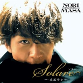 SOLARE 〜威風堂々〜 / 藤澤ノリマサ